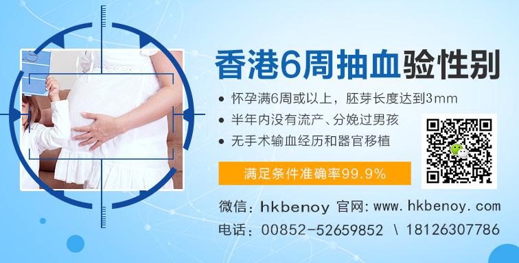 hk贝诺健康:香港无创DNA可以筛查唐氏儿吗?
